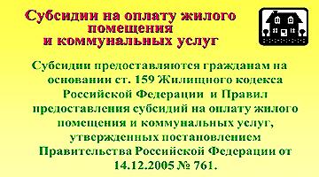 Статья 159 жилищного кодекса российской федерации